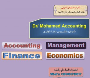 صورة  Dr/ Mohamed Accounting مدرس خصوصي
